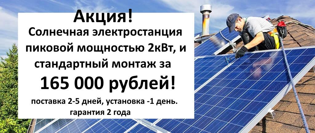 АКЦИЯ!!! Готовая солнечная электростанция!
