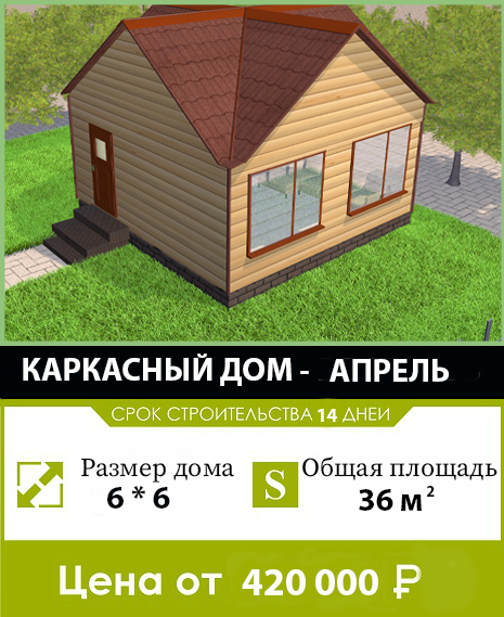 каркасный дом Апрель