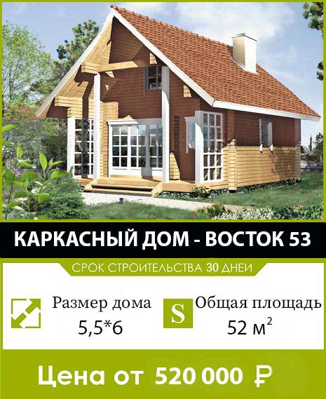 дом 5,5 на 6