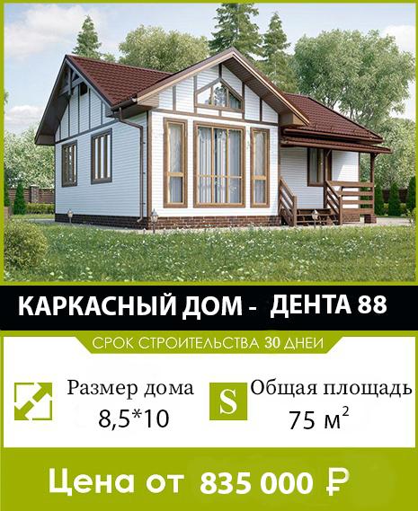 дом 8,5 на 10