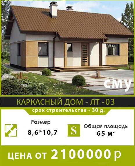 каркасный дом ЛТ-03