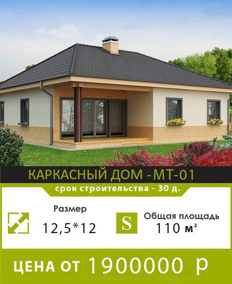 каркасный дом МТ-01