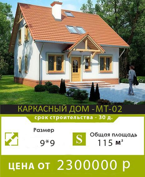 КАРКАСНЫЙ ДОМ МТ-02