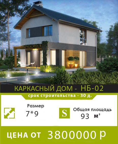 каркасный дом НБ-02