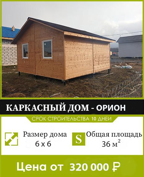 каркасный дом - орион