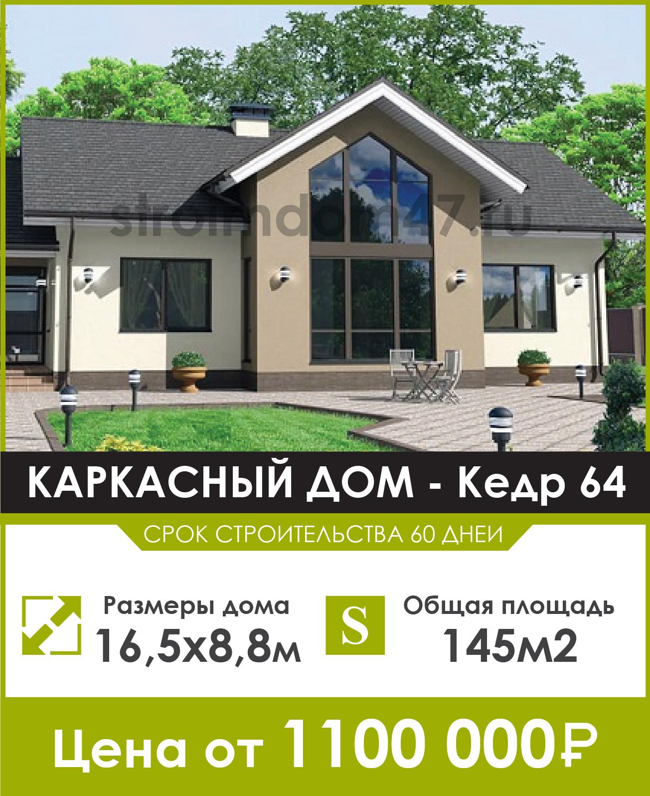 Каркасный дом - кедр 64
