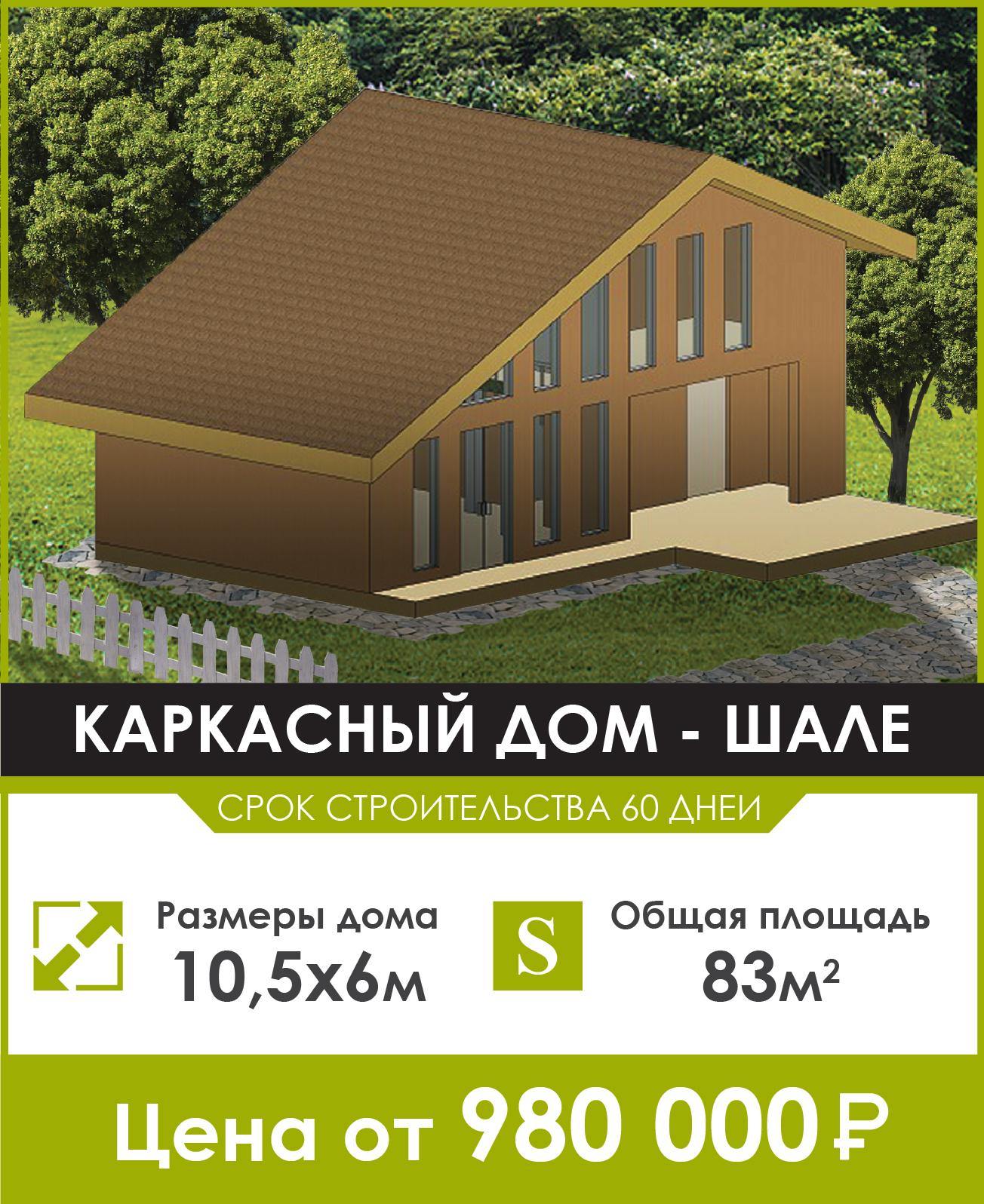 Каркасный дом - шале