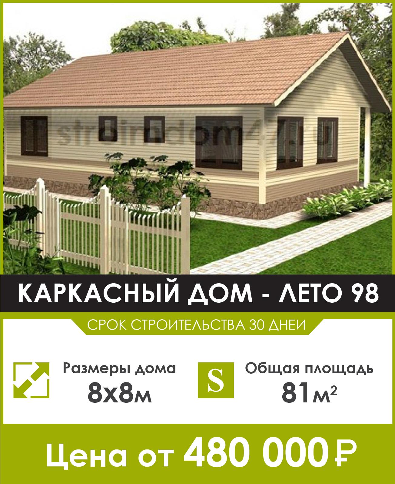Каркасный дом ЛЕТО 98