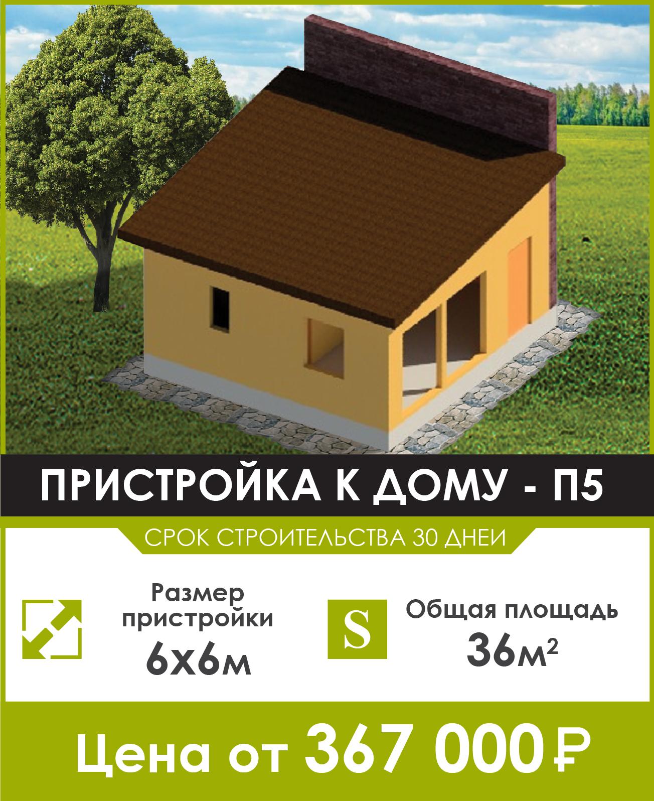 пристройка к дому - П5